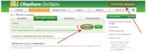 Как оплатить по исполнительному производству через сбербанк онлайн