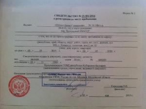 Забирают ли паспорт при прописке ребенка