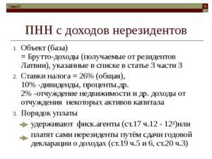 Налоги нерезидентов россии на недвижимость