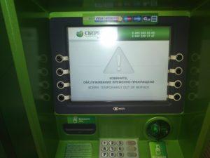 Куда жаловаться на работу банкоматов сбербанка
