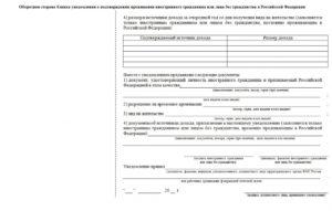 Уфмс бланки уведомления о подтверждении проживания иностранного гражданина