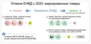 Можно ли перейти с енвд в апреле 2020 на патент