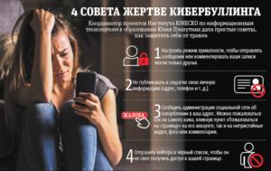 Статья за травлю в интернете