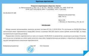 Письмо о согласовании сроков поставки образец