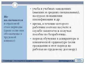 Входит ли техникум в трудовой стаж в россии