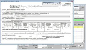 Накладная и счет фактура онлайн заполнить