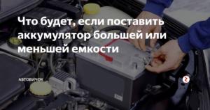 Можно ли ставить на автомобиль аккумулятор большей емкости чем заводская
