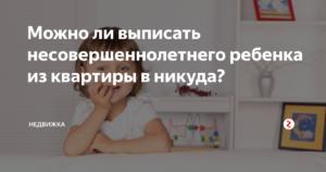 Могут ли выписать из служебной квартиры малолетних детей в никуда