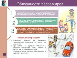 Перечислите правила посадки и высадки в транспортное средство