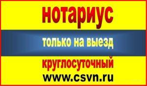 Вызов нотариуса на дом москва