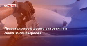 Почему авиационная компания является плательщиком акциза на авиакеросин