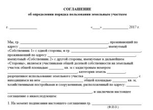 Образец соглашения о порядке пользования земельным участком