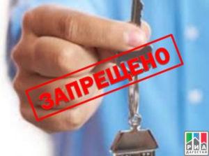 Запрет на сдачу жилья в аренду