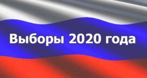 Выборы 2020 года в россии сентябре кого выбираем
