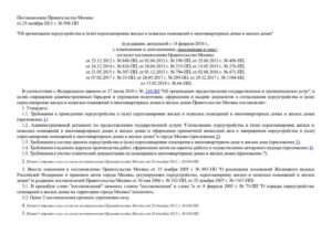 Постановление 508 перепланировка действующая редакция