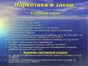 Ст 228 ук рф наказание срок за употребление