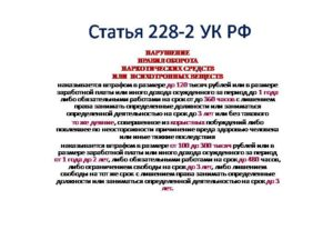 Статья 228 часть 2 изменения в2020 году