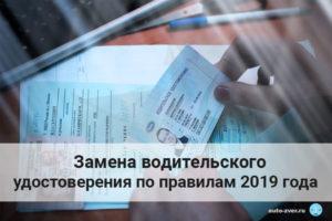 Замена водительского удостоверения в таганроге