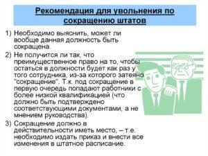 Могут ли уволить многодетную мать по сокращению штата в москве