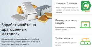 Заработок на драг металлах сбербанк