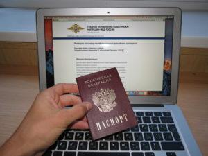 Узнать прописку по паспортным данным онлайн фмс