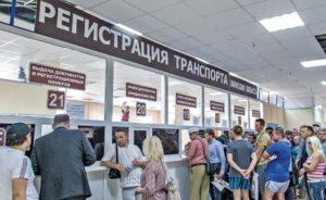 Адрес постановки машины на учет пермь