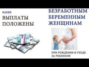 Пособие безработным беременным в 2020