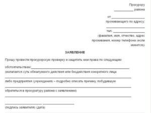 Образец заявления в прокуратуру о нарушениях пожарной безопасности