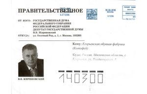 По какому адресу отправить письмо жириновскому