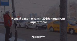 69 закон о такси с комментариями 10