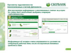Управление сбербанка москва позднего сбора задолженности