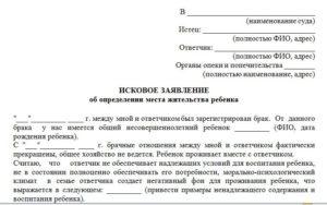 Заявление о предоставлении прописки в суд