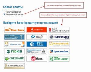В каком банке оплачивать патент