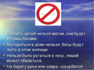 Почему запрещен мат