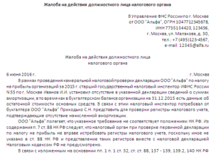Куда можно пожаловаться на налоговую инспекцию в москве