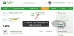 Перевыпуск пенсионной карты сбербанка при окончании срока действия через интернет