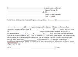 Образец заявления в суд о возврате страховки по кредиту
