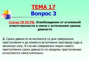 Ст 222 ук рф срок давности