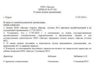 Образец приказа о продлении срока действия печати организации