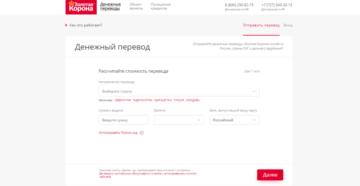 Золотой корона переводы по россии процент