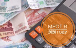 Минимальная заработная плата в волгоградской области в 2020 году
