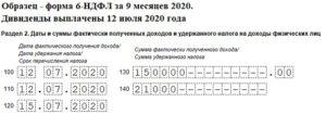 Образец заполнения 6 ндфл за год 2020 для ип