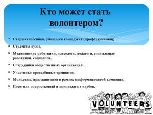 Кто может стать волонтером