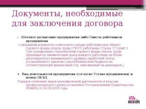 Перечень документов учредительных для заключения договора