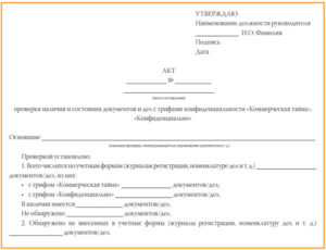 Акт проверка кадрового делопроизводства