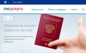 Как быстрее поменять паспорт через госуслуги или мфц