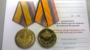 Льготы ветерана вооруженных сил российской федерации в московской области
