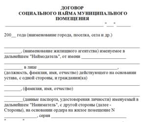 Необходимые документы для договора социального найма квартиры
