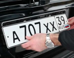 Порядок замены гос номера на авто