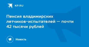 Пенсия летчиков испытателей в россии